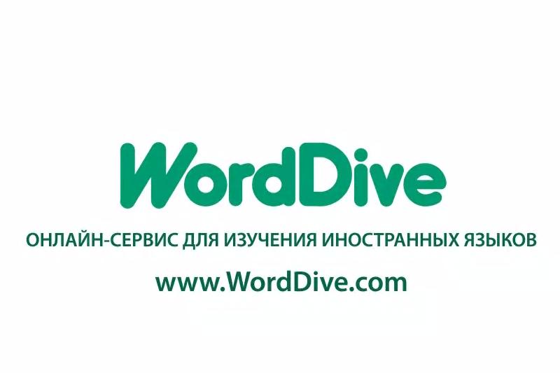 Онлайн-сервис WordDive