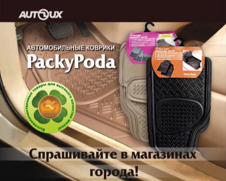 Автомобильные коврики PackyPoda