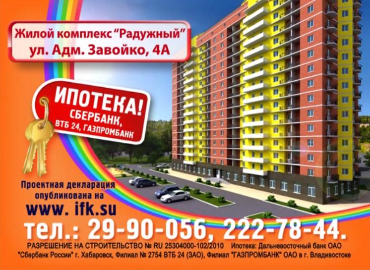 """Жилой комплекс """"Радужный"""""""
