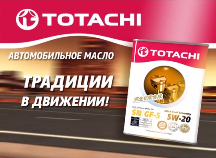 Автомобильное Масло TOTACHI